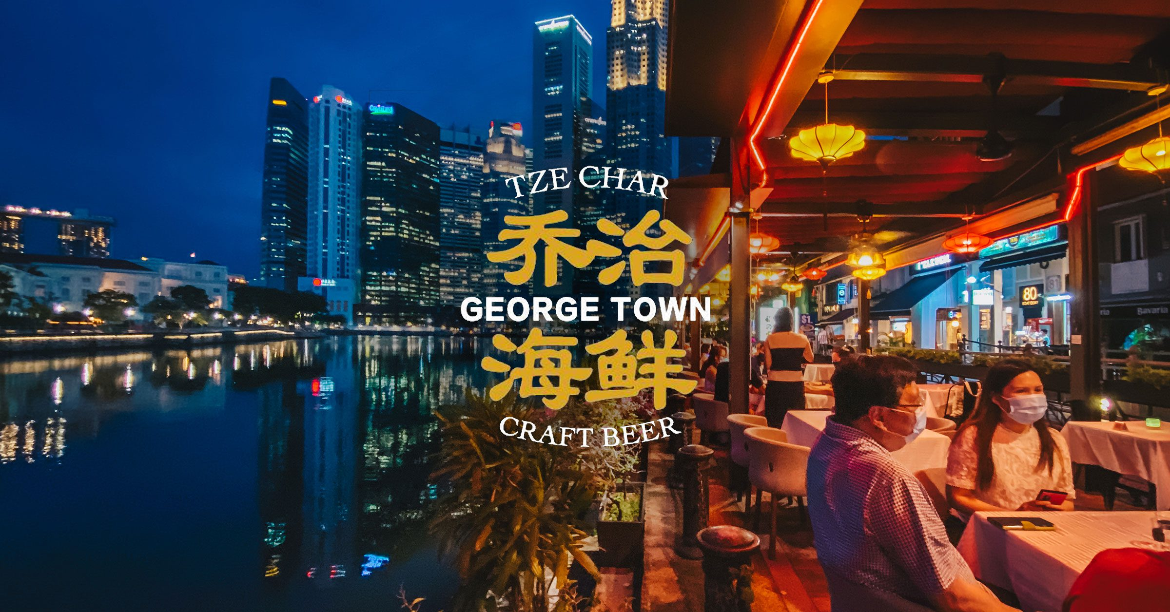 George-Town-Tze-Char-Craft-Beer-Boat-Quay-Singapore-darrenbloggie